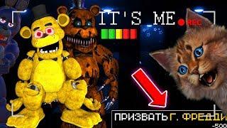 ИГРАЮ ЗА АНИМАТРОНИКОВ вызвал ГОЛДЕН ФРЕДДИ / Creepy Nights at Freddy's / Котик Игроман