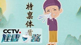 《健康之路》 20191028 解锁你的体质密码(八)| CCTV科教