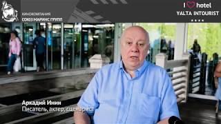 Смотреть Писатель и сценарист Аркадий Инин побывал в Отеле Yalta Intourist онлайн