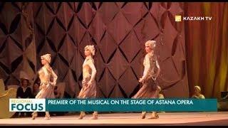 В Астана Опера состоялась премьера мюзикла «Алые паруса»