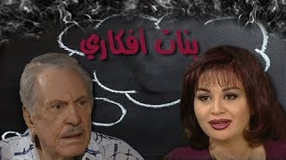 مسلسل ״بنات أفكارى״ ׀ محمود مرسى – الهام شاهين ׀ الحلقة 08 من 21