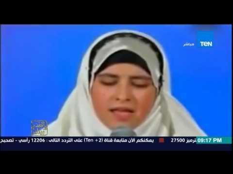 البيت بيتك - فيديو لفتاة جزائرية تقلد قراءة الشيخ عبد الباسط عبد الصمد للقرآن الكريم
