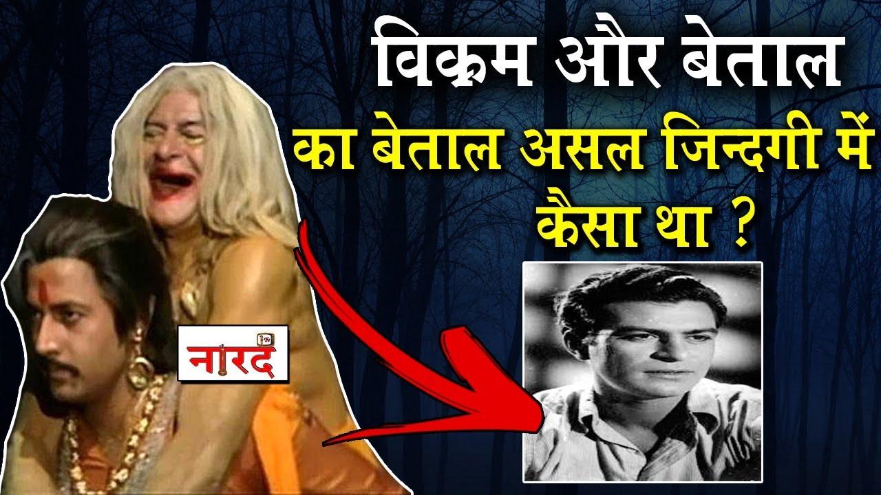 Download Ramanand Sagar के TV Serial Vikram Aur Betaal में Betaal की भूमिका निभाने वाले Sajjan Lal Purohit