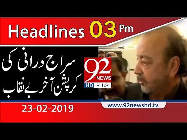 News Headlines | 03:00 PM | 23 February 2019 | 92NewsHD