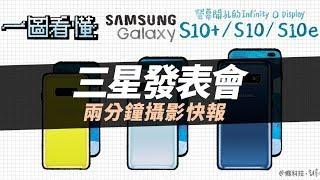 2019三星發表會兩分鐘攝影快報 / Samsung Galaxy S10、S10+、S10e