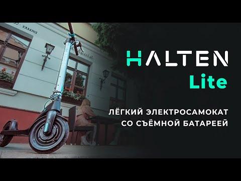 Halten Lite   Лёгкий электросамокат со съёмной батареей