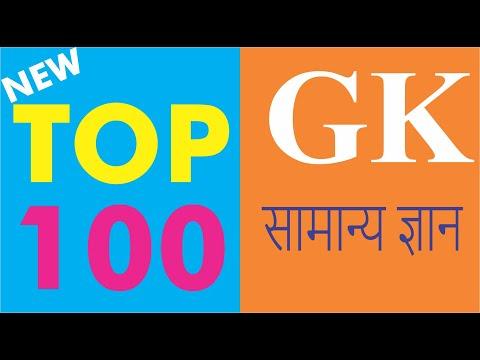 100 GK in Hindi सामान्य ज्ञान  Exam GK   GK Quiz in Hindi KIDS Quiz Simple gk for Student, and Kids.