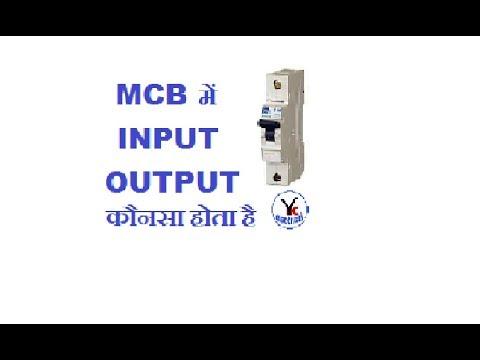 MCB INPUT OUTPUT   MINIATURE CIRCUIT BREAKER   YK Electrical