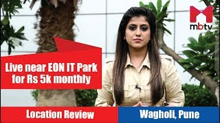 Live near EON IT Park for Rs 5k monthly | Location review, Wagholi, Pune S01E48