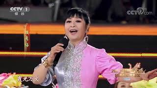 [2021新年音乐会]歌曲《壮丽航程》 演唱:殷秀梅 指挥:陈燮阳| CCTV - YouTube