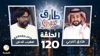 برنامج طارق شو الحلقة 120 - ضيف الحلقة صهيب قدس