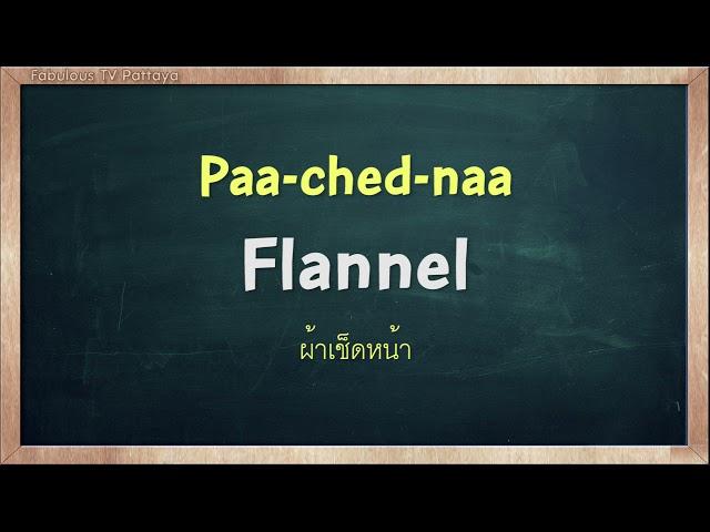 THAI TIME EP.569 Learn to speak thai, read thai, write thai Thai lesson