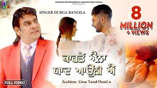 Durga Rangila - Kahton Aina Yaad Ouni A (Full Video) | New Punjabi Song 2020 | Satrang Entertainers