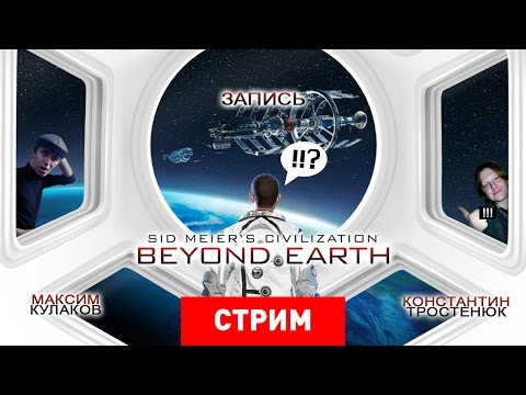 Civilization: Beyond Earth — Interstellar [Запись]