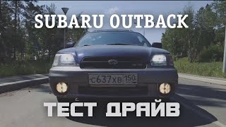 Тест драйв Over Drive subaru outback 3 0 H6 субару аутбек обзор