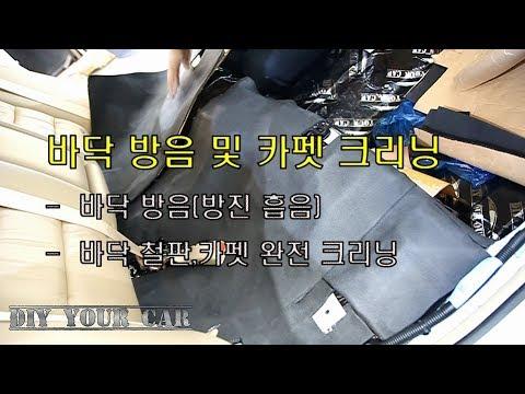 [DIYYOURCAR#131] 바닥 방음 및 카펫크리닝 (Car sound proofing installation on floor)