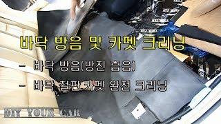 [DIYYOURCAR#131] 바닥 방음 및 카펫크리닝…