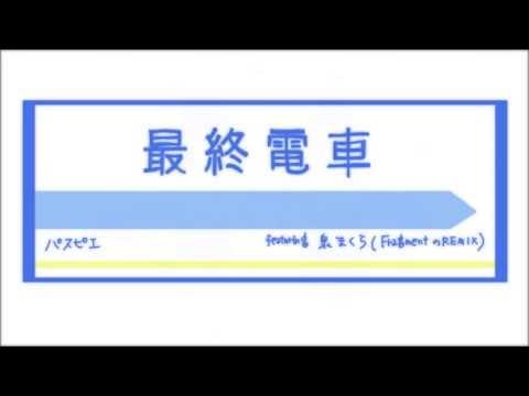 パスピエ「最終電車 featuring 泉まくら」(FragmentのREMIX)Music Video