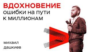 7 Ошибок Начинающих на пути к МИЛЛИОНАМ от Михаила Дашкиева / Бизнес-Пробуждение 2.0