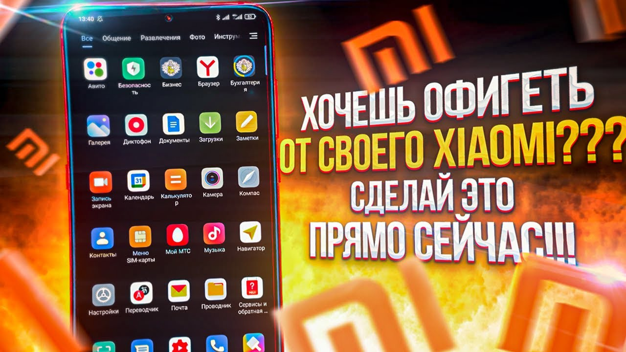 СРОЧНО Отключи ЭТО на своем Xiaomi И ОФИГЕЕШЬ!!