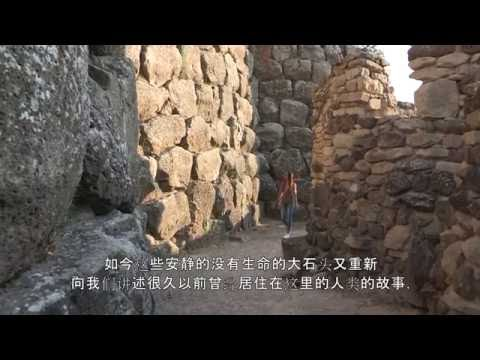 "[CHINESE] Barumini- The ancient civilization ""nuragica""- by Davide Mocci (Master Film production)"
