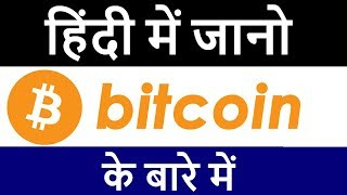 What is Bitcoin ? | How Bitcoin Work in Details (HINDI) | Bi...