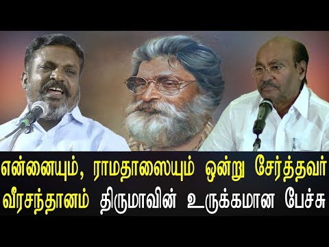 Tamil Live News Thol.Thrrumavalavan Speech At Oviyar Veera Santhanam Memorial Day - Thirumavalavan Speech - Latest News  At the memorial Meeting for Oviyar Veera Santhanam Founder of VCK Mr Thol Thirumavalavan Spoke among a large Gathering In His Speech Thiruma said That Oviyar Veera santhanam Played a major role in uniting Me and Dr Ramadoss of PMK Tamil News Today :  தமிழ் நியூஸ் இண்று At the memorial Meeting for Oviyar Veera Santhanam Founder of VCK Mr Thol Thirumavalavan Spoke among a large Gathering In His Speech Thiruma said That Oviyar Veera santhanam Played a major role in uniting Me and Dr Ramadoss of PMK for More top news, தமிழ், tamil live news, kollywood tamil news, kollywood news, tamil news today , Sivakumar Speech ,Please subscribe to Red Pix 24x7 https://goo.gl/bzRyDm #TamilNewsLice   For Latest Tamil News,  Breaking News Video and Tamil Cinema News : Please Subscribe here https://www.youtube.com/user/RedPixNews24x7?sub_confirmation=1  -~-~~-~~~-~~-~- Please watch: