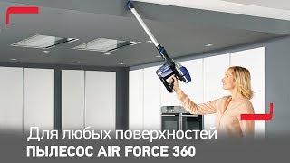 Эффективность на любых поверхностях с беспроводным пылесосом Tefal Air Force 360  TY9079