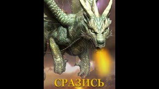 World of Dragons Online