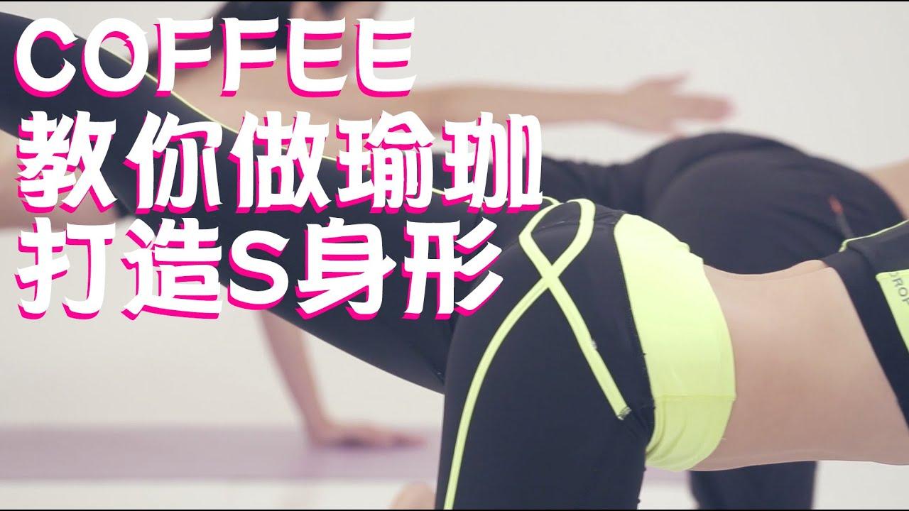 COFFEE YOGA EP5. 升CUP瑜珈!幫你完美PAT PAT線條! - YouTube