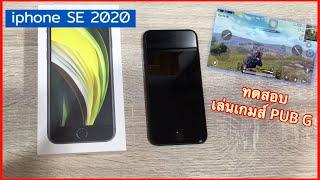 รีวิว IPhone SE 2020 ตัวใหม่ล่าสุด เล่นเกมส์ PUBG ปรับกราฟฟิกHD เทสความลื่นของตัวเครื่องไปพร้อมๆกัน