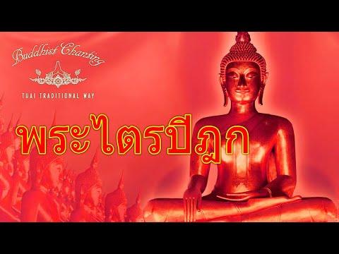 Tripitaka พระไตรปิฎก 大藏经