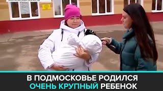 В Подмосковье родился очень крупный ребенок - Москва 24