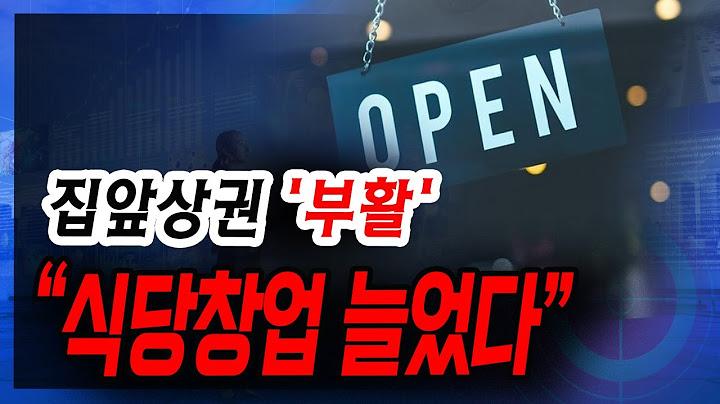 """[정완진TV] 집앞상권 '부활' , """"식당창업 늘었다""""~~[멋진아재TV]"""