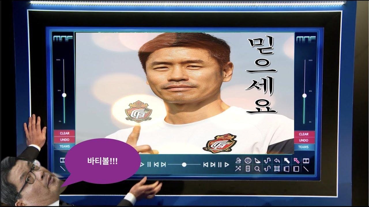 [축구분석] '조축 1티어' 설사커 무너뜨린 바티볼(?)