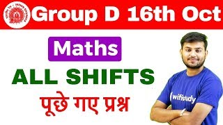 RRB Group D (16 Oct 2018, All Shifts) Maths | Exam Analysis & Asked Questions| Day #22