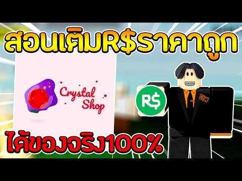 สอนเติมRobux ร้านCrystal Shop ร้านดีมีคุณภาพ ได้จริง100%!!