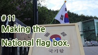 [목공만들기 영상조립도] #11 국기함 만들기 wood…