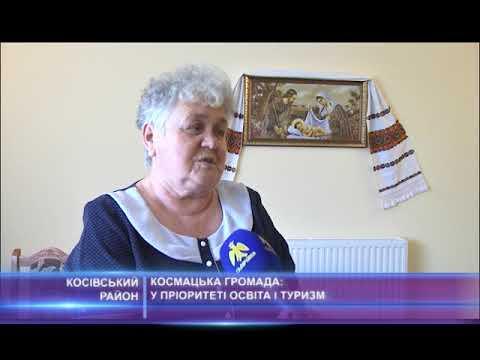 Космацька громада: у пріоритеті освіта і туризм