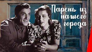 Парень из нашего города / Lad from Our Town (1942) фильм смотреть онлайн