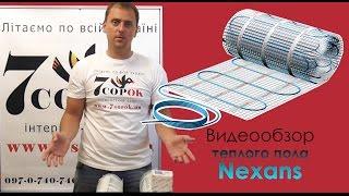 Теплый пол Nexans - Видеообзор - Электро полы Нексанс