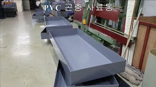 PVC 곤충 사육통 가공제작. 플라스틱 애벌레,굼벵이.…
