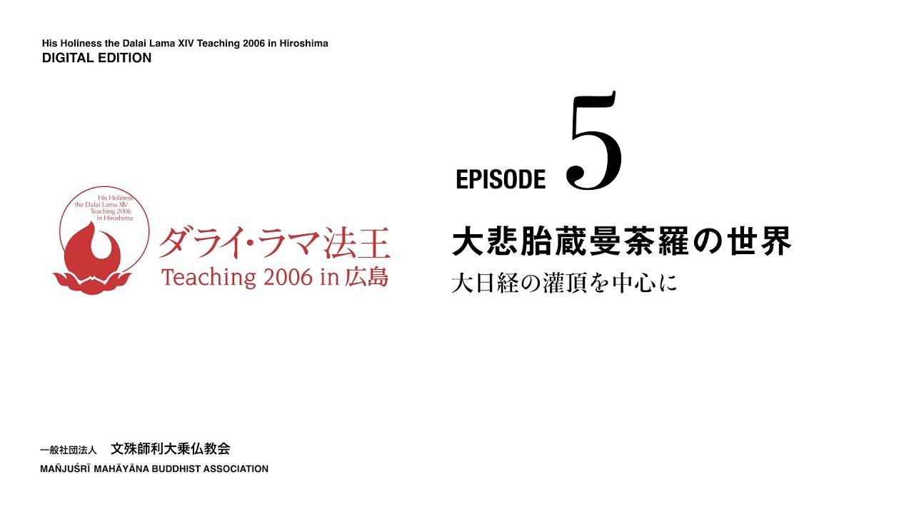 Episode 5 大悲胎蔵曼荼羅の世界 --  ダライ・ラマ法王 Teaching in 広島 2006 公式伝授録
