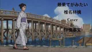 映画 「百日紅 Miss HOKUSAI」主題歌 作詞作曲 椎名林檎 石川さゆりさん...