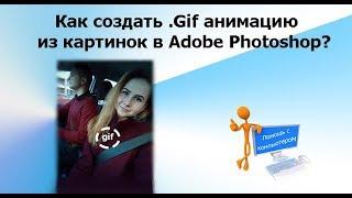 Как создать  Gif анимацию из картинок в Adobe Photoshop?