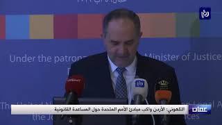 التلهوني: الأردن واكب مبادئ الأمم المتحدة حول المساعدة القانونية - (5-8-2019)