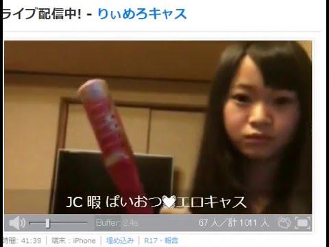 JC 暇 ぱいおつ ツイキャスJK