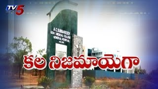 New Medical College Allotted To Nellore : Tv5 News