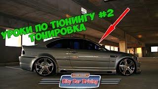 #2 УРОКИ ПО ТЮНИНГУ / ТОНИРОВКА / CITY CAR DRIVING