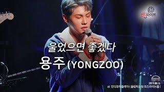 [씬디라이브]용주(yongzoo)_울었으면 좋겠다 (인디뮤직플레이)